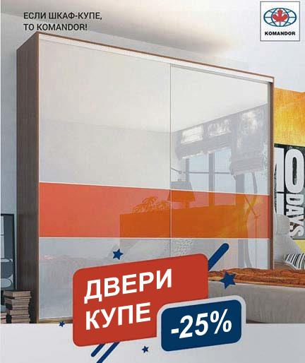 Акция на двери-купе Komandor -25%