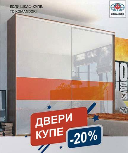 Скидка на двери-купе -20%