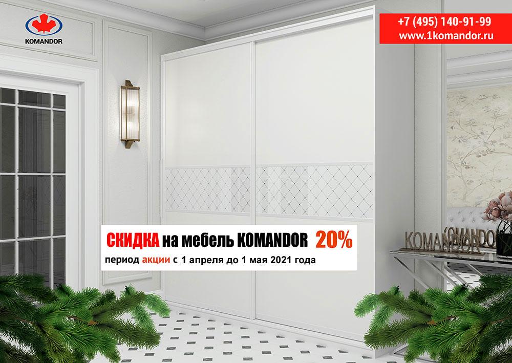 Скидка на мебель Komandor 20%