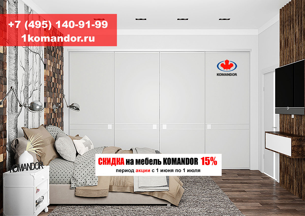 Акция на мебель Командор